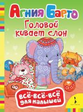 Головой кивает слон(Всё-всё-всё для малышей)