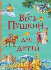 Весь Пушкин для детей.Все истории