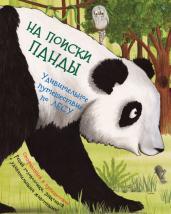 На поиски панды.Удивительное путешествие по лесу