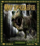 Мир динозавров +с/о