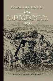 Барбаросса/ПСС
