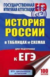 ЕГЭ.История России в таблицах и схемах