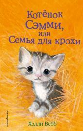 Котенок Сэмми,или Семья для крохи