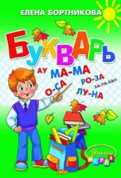 Букварь/Бортникова