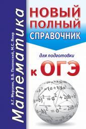 ОГЭ.Математика.Нов.полн.спр.д/под.к ОГЭ/карм.