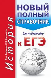 ЕГЭ.История.Нов.полн.спр.д/подг.к ЕГЭ/карм.