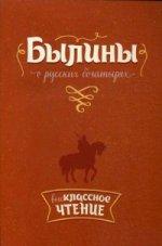 Былины о русских богатырях/Вн.чт.