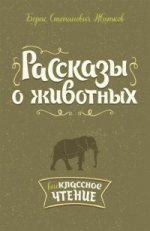 Рассказы о животных/Вн.чт.