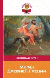 Мифы древней Греции(с иллюстрациями)/ВЧ