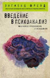 Введение в психоанализ/м