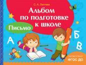Альбом по подготовке к школе.Письмо