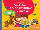 Альбом по подготовке к школе.Чтение