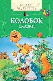 Колобок.Сказки(ДБ)