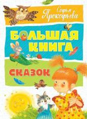 Большая книга сказок.Прокофьева С.