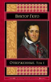 Отверженные Т.1(с илл.)/ШМК
