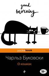 О кошках/м