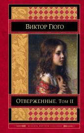 Отверженные Т.2(с илл.)/ШМК