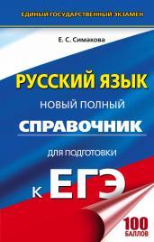 ЕГЭ.Русский язык.Нов.полн.спр.д/подг.к ЕГЭ/тв