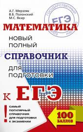 ЕГЭ.Математика.Нов.полн.спр.д/подг.к ЕГЭ