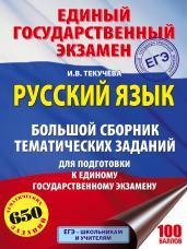 ЕГЭ.Русский язык.Большой сборник тематич.заданий