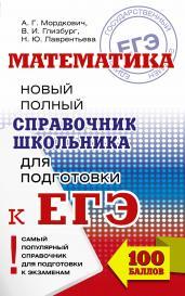 ЕГЭ.Математика.Новый полный справочник школьника