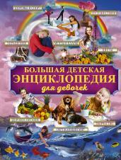 Большая детская энциклопедия д/девочек