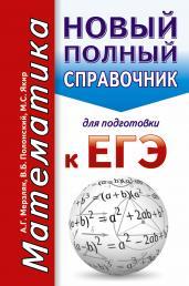 ЕГЭ.Математика.Новый полный спр.д/подг.к ЕГЭ