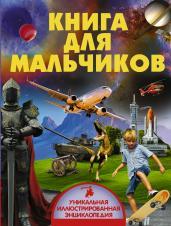 Книга д/мальчиков