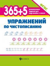 365+5 упражнений по чистописанию