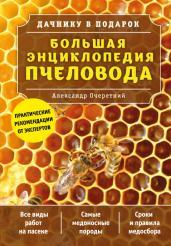 Бол.энц.пчеловода