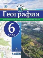 Атлас по географии 6кл.под ред.Дронова