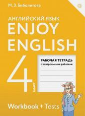 Enjoy English 4кл.Р/т.ФГОС(АСТ)
