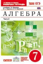Алгебра 7кл.Р/т в 2-х ч.Ч2.ВЕРТИКАЛЬ.ФГОС
