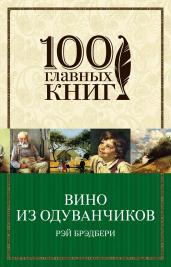 Вино из одуванчиков/(100 глав.кн.)м