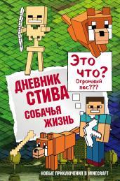 Дневник Стива.Кн.3.Собачья жизнь