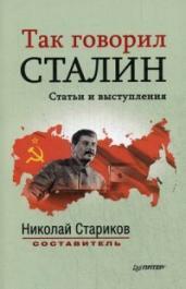 Так говорил Сталин(покет)