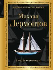 Стихотворения/Лермонтов/Зол.кол.поэзии