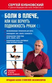 Боли в плече,или Как вернуть подвижность рукам/м