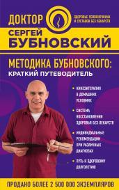 Методика Бубновского:краткий путеводитель/м