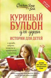 Куриный бульон для души:истории для детей/м