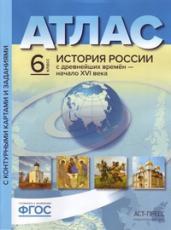 Атлас по истории России 6кл.С др.вр.до нач.XVIв.
