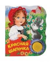 Красная шапочка/Поющие книжки