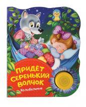 Придет серенький волчок(колыбельные)/Поющие книжки