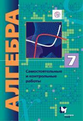 Алгебра 7кл.Сам.и контр.раб.(к уч углуб.изуч.)