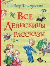 Все Денискины рассказы(Все истории)