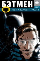 Бэтмен.Игра с огнем.Ч.2.Граф.роман(м/о)