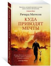 Куда приводят мечты/The Big Book(м)