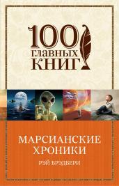 Марсианские хроники/(100 гл.кн.)/м