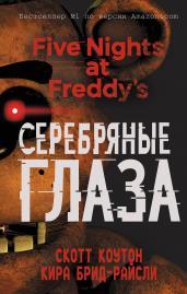 Пять ночей у Фредди.Серебряные глаза