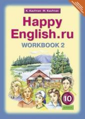 Happy English.ru 10кл.Р/т.Ч.2.ФГОС